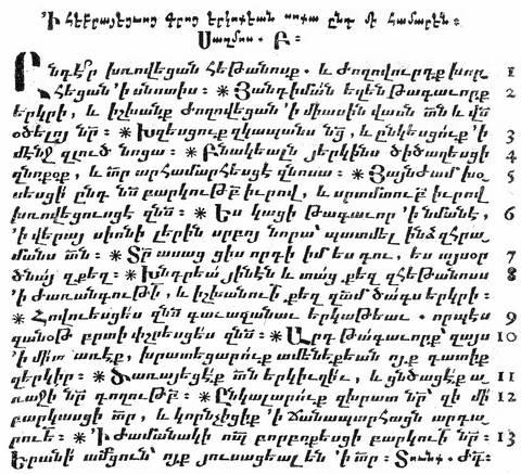 Traduction de Zohrab - Venise 1805 - Psaume 2